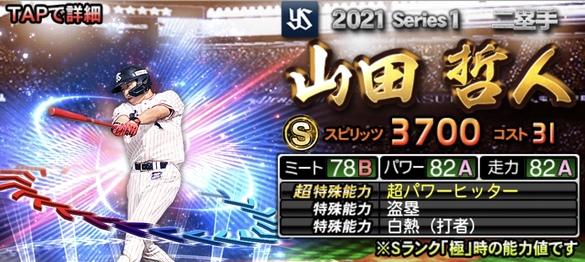 プロスピAヤクルト山田哲人2021シリーズ1エキサイティングプレイヤー(EX)第2弾の評価