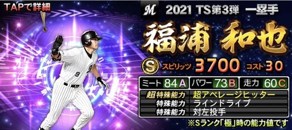 プロスピA福浦和也2021TS第3弾の評価