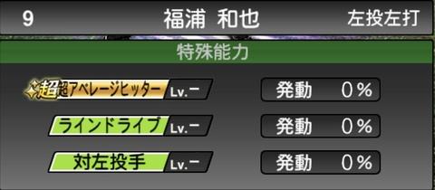 プロスピA福浦和也2021シリーズ1TSの特殊能力