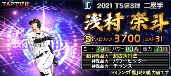 プロスピA浅村栄斗2021TS第3弾の評価