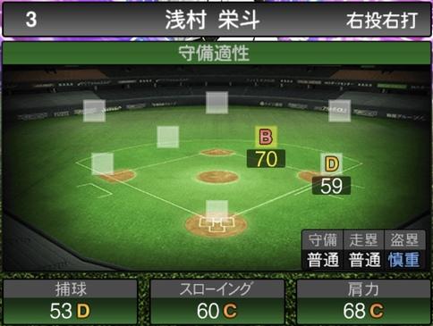 プロスピA浅村栄斗2021シリーズ1TSの守備評価