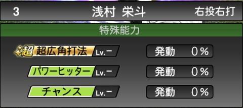 プロスピA浅村栄斗2021シリーズ1TSの特殊能力