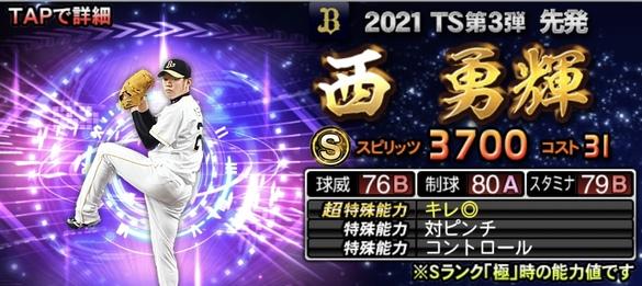プロスピA西勇輝2021TS第3弾の評価