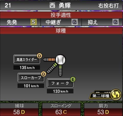 プロスピA西勇輝2021シリーズ1TSの第二球種のステータス