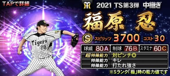 プロスピA福原忍2021TS第3弾の評価