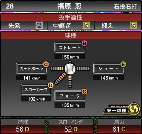 プロスピA福原忍2021シリーズ1TSの第一球種のステータス