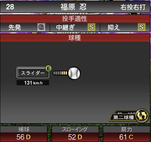 プロスピA福原忍2021シリーズ1TSの第二球種のステータス