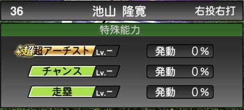 プロスピA池山隆寛2021シリーズ1TSの特殊能力