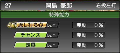 プロスピA岡島豪郎2021シリーズ1の特殊能力