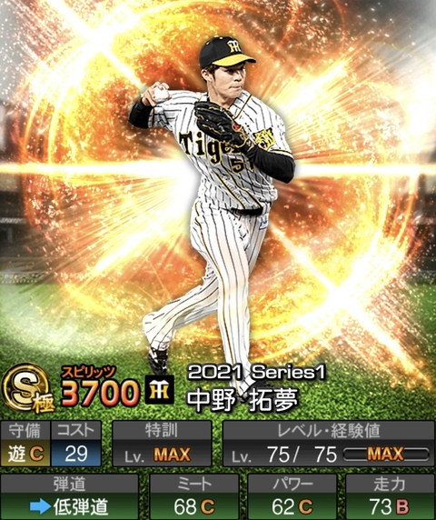 プロスピA中野拓夢2021シリーズ1の評価