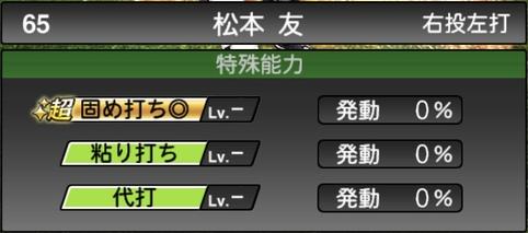 プロスピA松本友2021シリーズ1の特殊能力