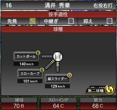 プロスピA涌井秀章2021シリーズ1石橋貴明セレクションの第二球種のステータス