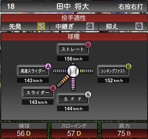 プロスピA田中将大2021シリーズ1石橋貴明セレクションの第一球種のステータス