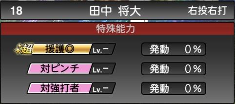 プロスピA田中将大2021シリーズ1石橋貴明セレクションの特殊能力