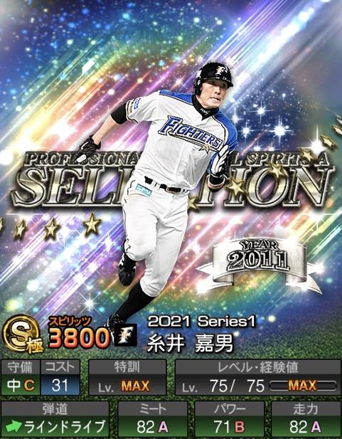 プロスピA糸井嘉男2021シリーズ1石橋貴明セレクションの評価