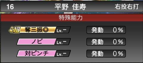 プロスピA平野佳寿2021シリーズ1石橋貴明セレクションの特殊能力