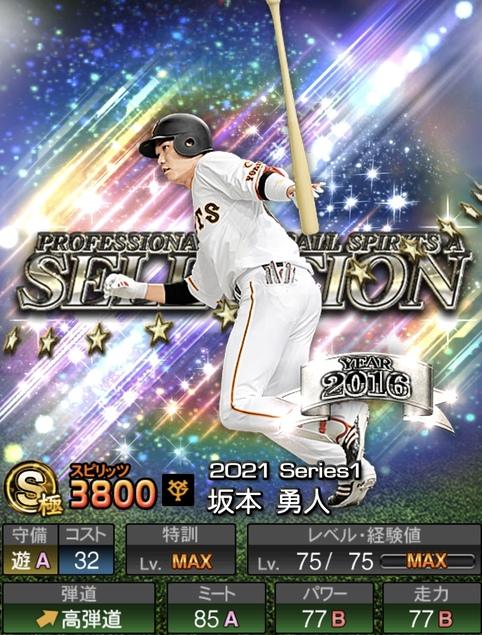 プロスピA坂本勇人2021シリーズ1石橋貴明セレクションの評価