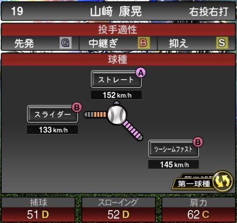 プロスピA山﨑康晃2021シリーズ1石橋貴明セレクションの第一球種のステータス