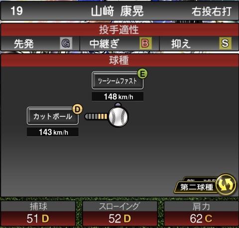 プロスピA山﨑康晃2021シリーズ1石橋貴明セレクションの第二球種のステータス