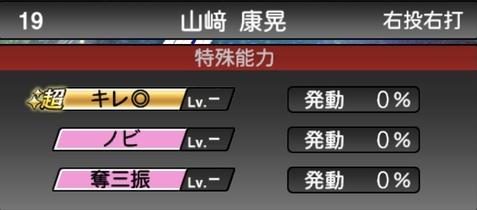 プロスピA山﨑康晃2021シリーズ1石橋貴明セレクションの特殊能力
