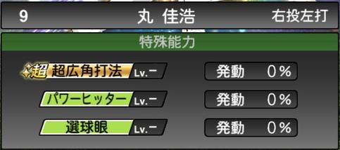 プロスピA丸佳浩2021シリーズ1石橋貴明セレクションの特殊能力