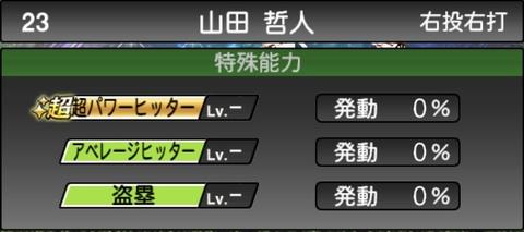 プロスピA山田哲人2021シリーズ1石橋貴明セレクションの特殊能力