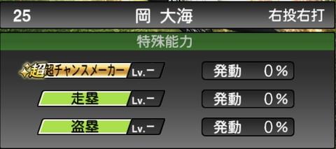 プロスピA岡大海2021シリーズ1の特殊能力
