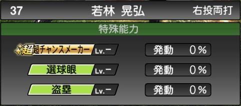 プロスピA若林晃弘2021シリーズ1の特殊能力