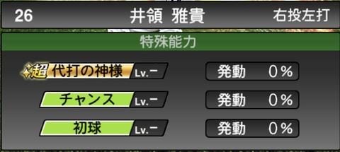プロスピA井領雅貴2021シリーズ1の特殊能力