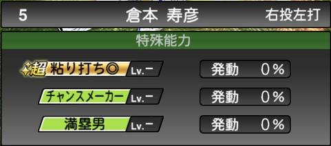 プロスピA倉本寿彦2021シリーズ1の特殊能力
