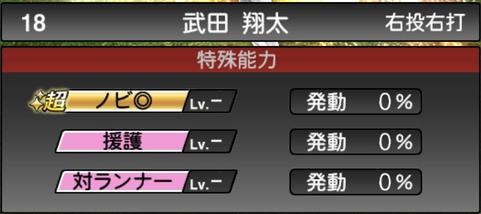 プロスピA武田翔太2021シリーズ1の特殊能力