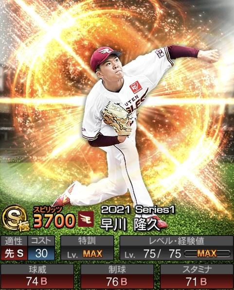 プロスピA早川隆久2021シリーズ1の評価