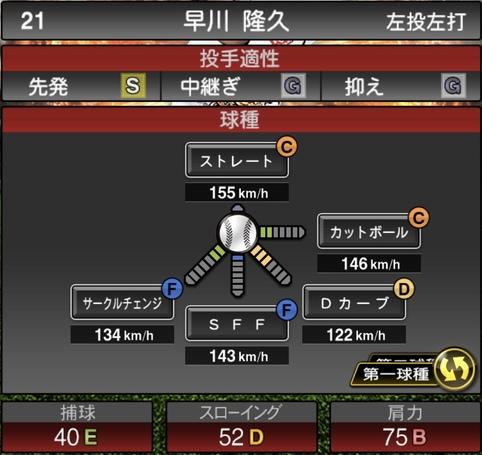 プロスピA早川隆久2021シリーズ1の第一球種のステータス