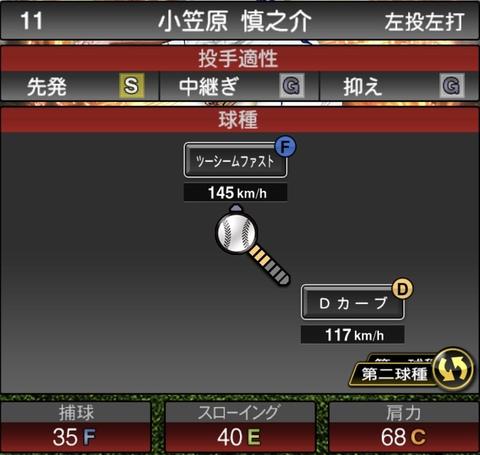 プロスピA小笠原慎之介2021シリーズ1の第二球種のステータス