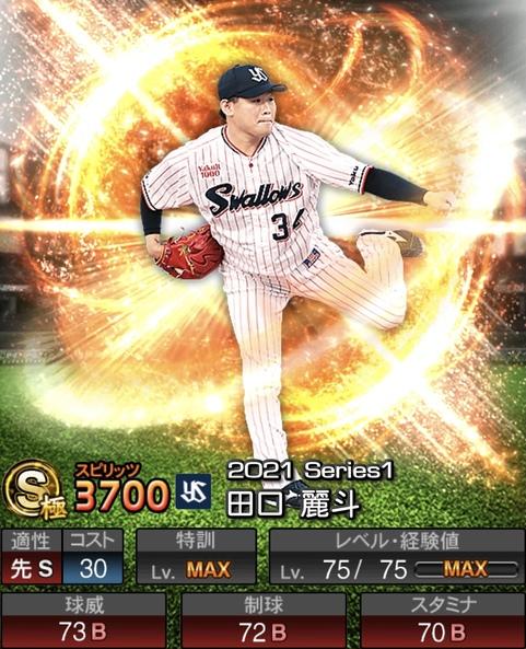プロスピA田口麗斗2021シリーズ1の評価