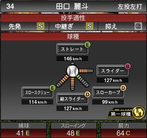 プロスピA田口麗斗2021シリーズ1の第一球種のステータス