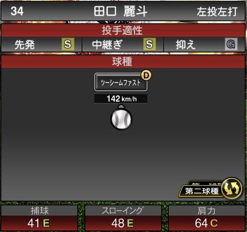 プロスピA田口麗斗2021シリーズ1の第二球種のステータス