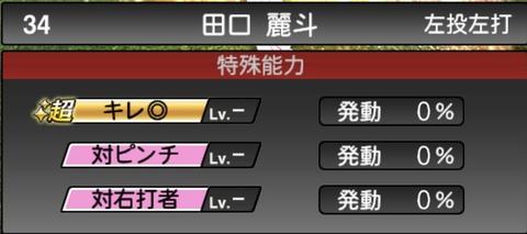 プロスピA田口麗斗2021シリーズ1の特殊能力