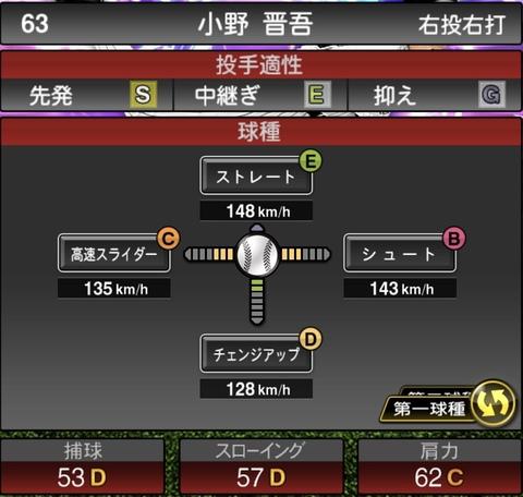 プロスピA小野晋吾2021シリーズ1TSの第一球種のステータス