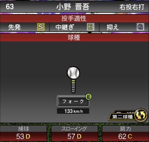 プロスピA小野晋吾2021シリーズ1TSの第二球種のステータス
