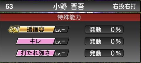 プロスピA小野晋吾2021シリーズ1TSの特殊能力