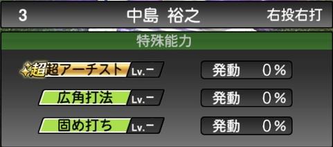 プロスピA中島裕之2021シリーズ1TSの特殊能力