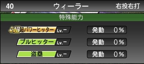 プロスピAウィーラー2021シリーズ1TSの特殊能力