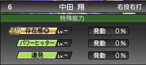 プロスピA中田翔2021シリーズ1TSの特殊能力