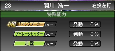 プロスピA関川浩一2021シリーズ1TSの特殊能力