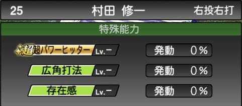 プロスピA村田修一2021シリーズ1TSの特殊能力