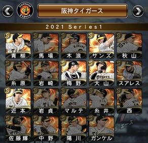2021シリーズ1自チームミキサーおすすめランキング8位阪神