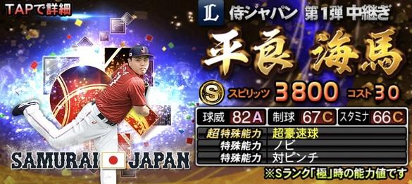 2021侍ジャパンセレクション第1弾平良海馬