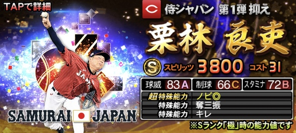 2021侍ジャパンセレクション第1弾栗林良吏