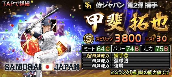 2021侍ジャパンセレクション第2弾甲斐拓也